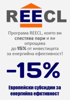 Възползвайте се отново от програмата REECL